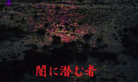 闇に潜む者