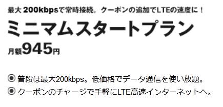 f9569a49e9 IIJmio ウェルカムパック for BIC SIM ミニマムスタート レビュー【MVNO ...