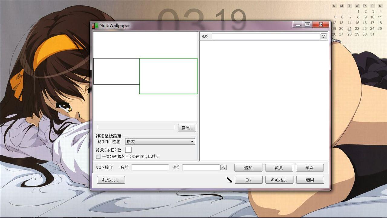 デュアルディスプレイの液晶に個別の壁紙を設定できるソフト