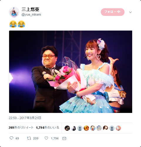 三上悠亜-Twitter-170821