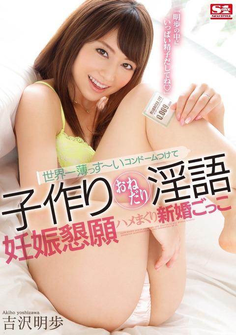 吉沢明歩-161013-Jacket-02