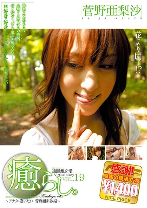 菅野亜梨沙-120406-Jacket-02
