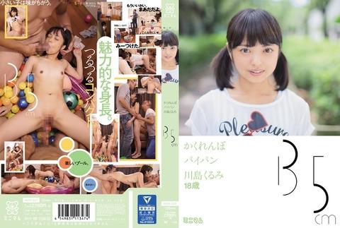 川島くるみ-161213-Jacket-01