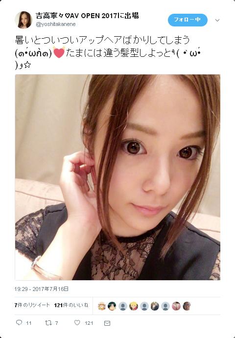 吉高寧々-Twitter-170716
