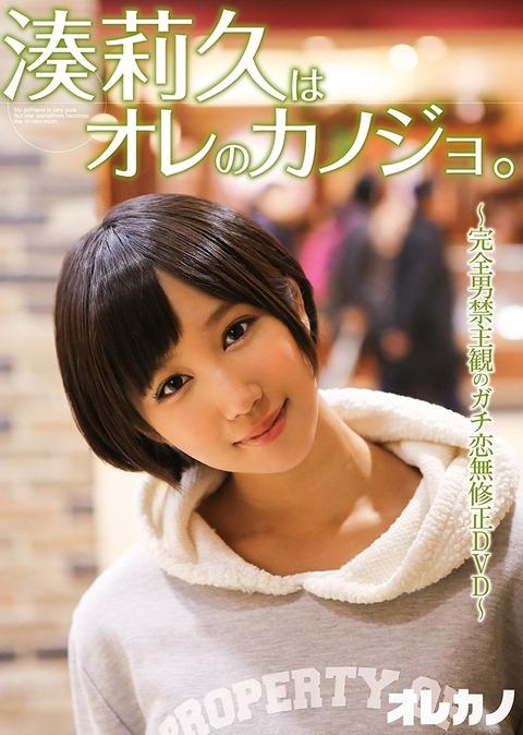 湊莉久-150225-Jacket-02