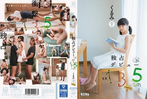 川島くるみ-161107-Jacket-01