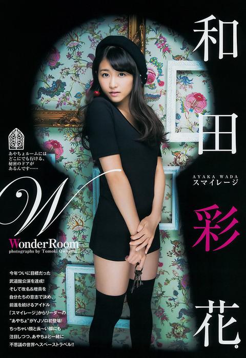 和田彩花-141030-週間ヤングジャンプ-01