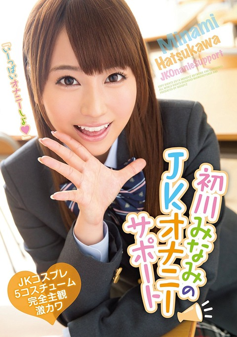 初川みなみ-160101-Jacket-02