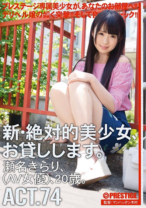 瀬名きらり-170908-Jacket-02