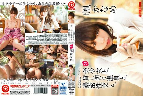 凰かなめ-170331-Jacket-01