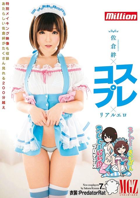 佐倉絆-160212-Jacket-02