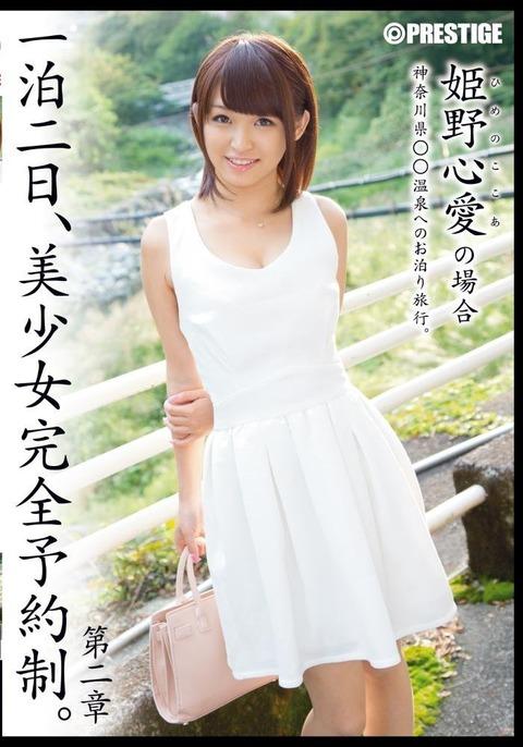 姫野心愛-141202-Jacket-02