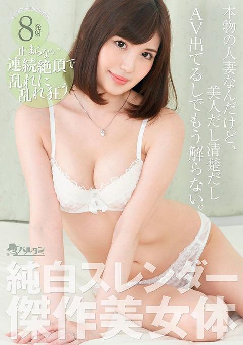 有賀ゆあ-160812-Jacket-02