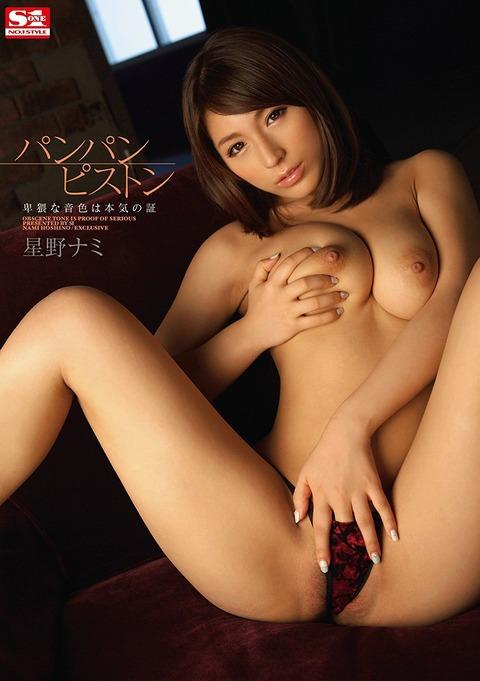 星野ナミ-141207-Jacket-02