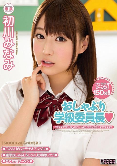 初川みなみ-150601-Jacket-02