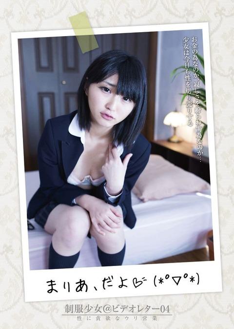 星まりあ-140401-Jacket-02