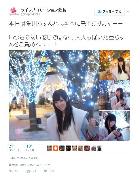 栄川乃亜-Twitter-161116