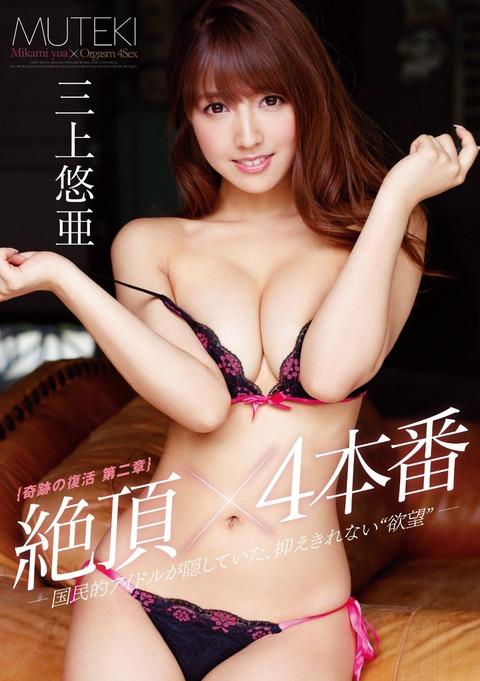 三上悠亜-160201-Jacket-02