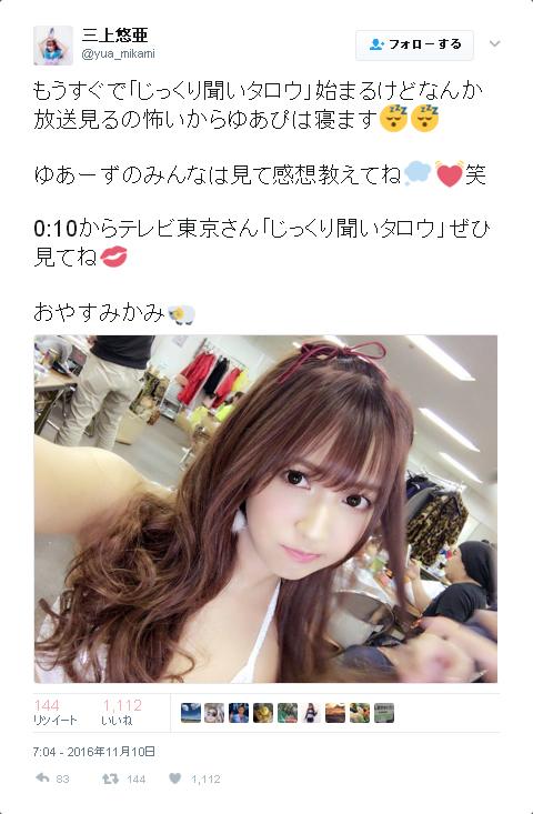 三上悠亜-Twitter-161110