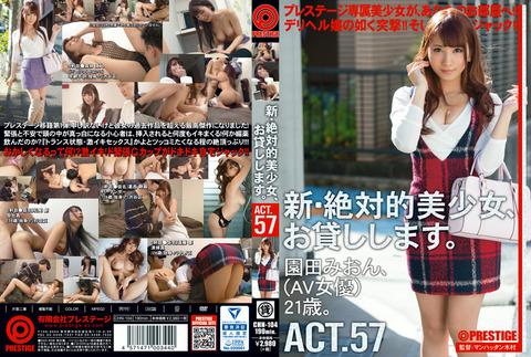園田みおん-160401-Jacket-01