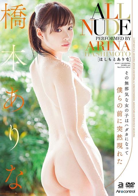 橋本ありな-160225-Jacket-02