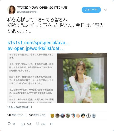 吉高寧々-Twitter-170801