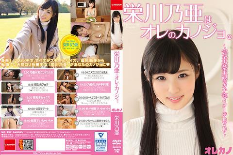 栄川乃亜-170225-Jacket-01