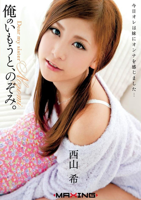 西山希-110216-Jacket-02