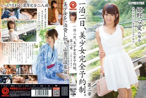 姫野心愛-141202-Jacket-01