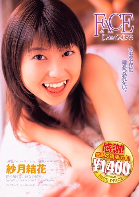 紗月結花-120302-Jacket-02