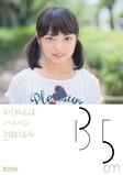 川島くるみ-161213-Jacket-02