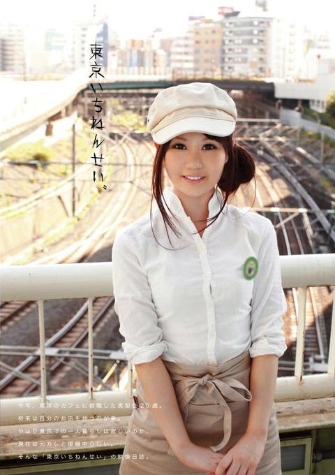 皆瀬ふう花-100922-Jacket-02
