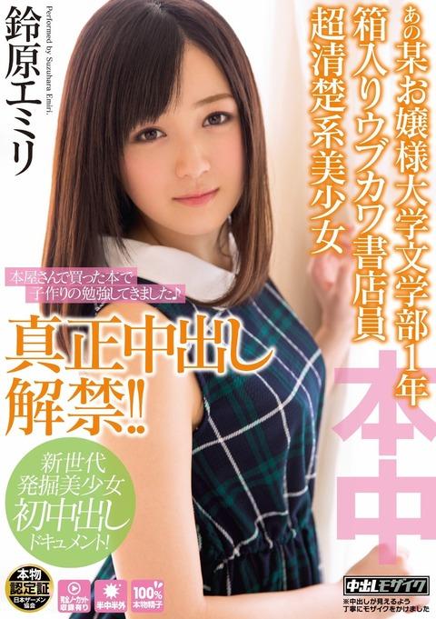 鈴原エミリ-141025-Jacket-02