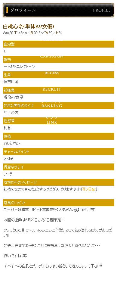 白桃心奈-Profile