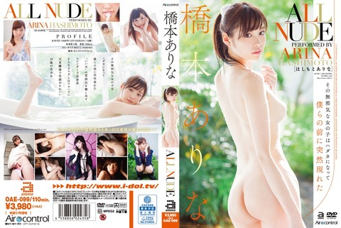 橋本ありな-160225-Jacket-01