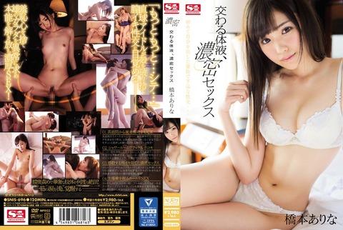 橋本ありな-160719-Jacket-01