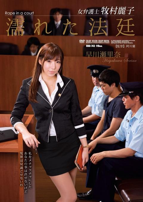 早川瀬里奈-160207-Jacket-02