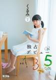 川島くるみ-161107-Jacket-02