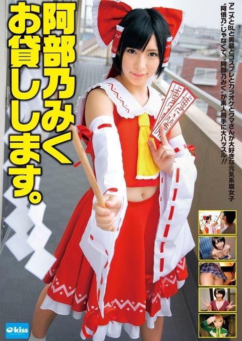 阿部乃みく-141205-Jacket-02