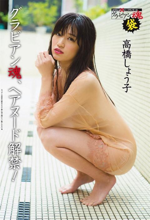 高橋しょう子-160816-SPA-01