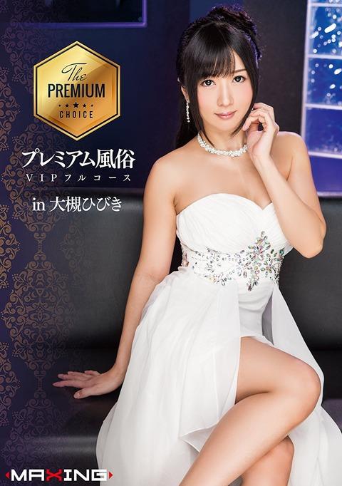 大槻ひびき-170116-Jacket-02