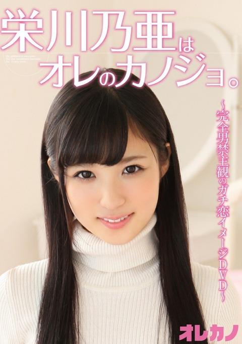 栄川乃亜-170225-Jacket-02