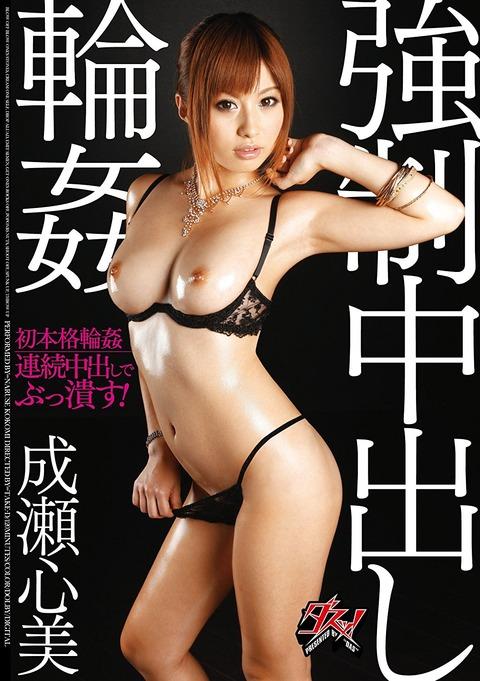 成瀬心美-110125-Jacket-02
