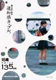 川島くるみ-170213-Jacket-02