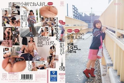 川島くるみ-170213-Jacket-01