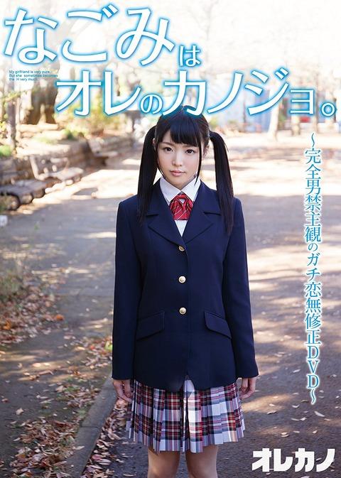 なごみ-141225-Jacket-02