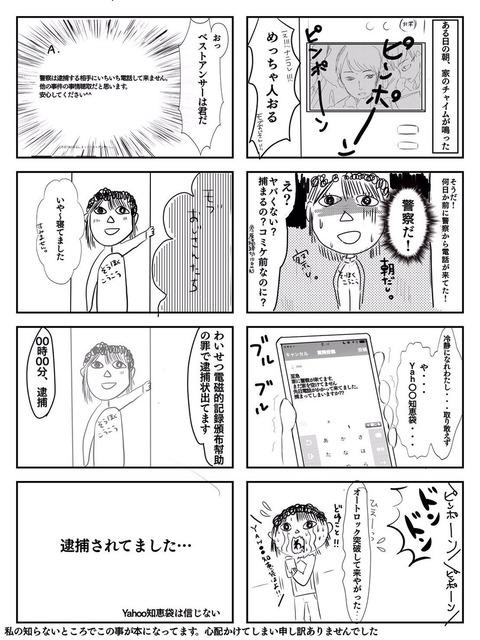 001-かさいあみ
