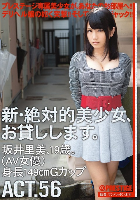 坂井里美-160319-Jacket-02