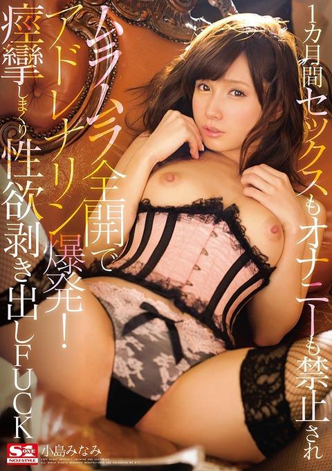 小島みなみ-151119-Jacket-02
