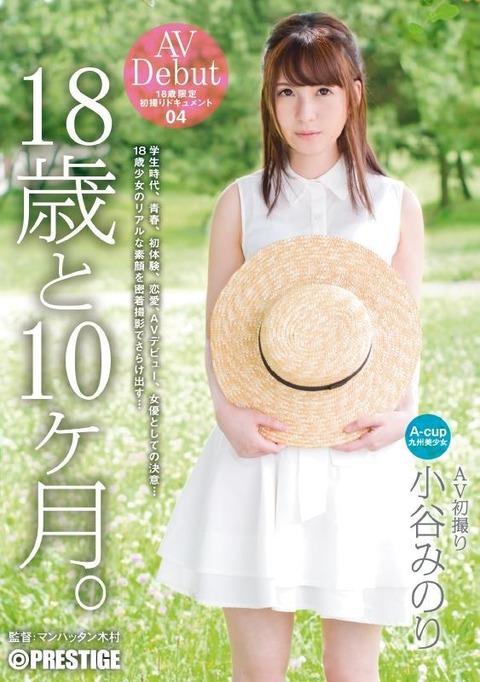 小谷ちあき-160909-Jacket-02